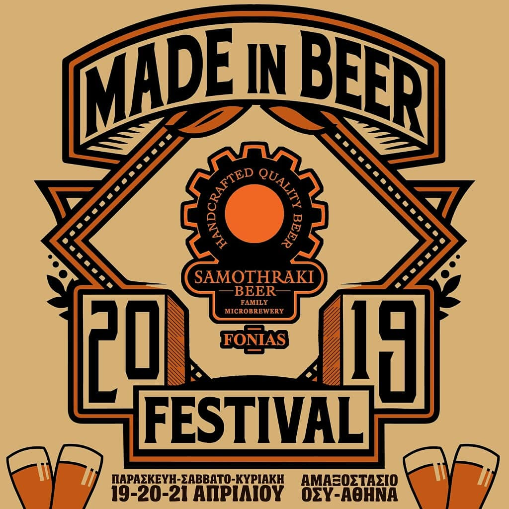 2ο MADE IN BEER Festival